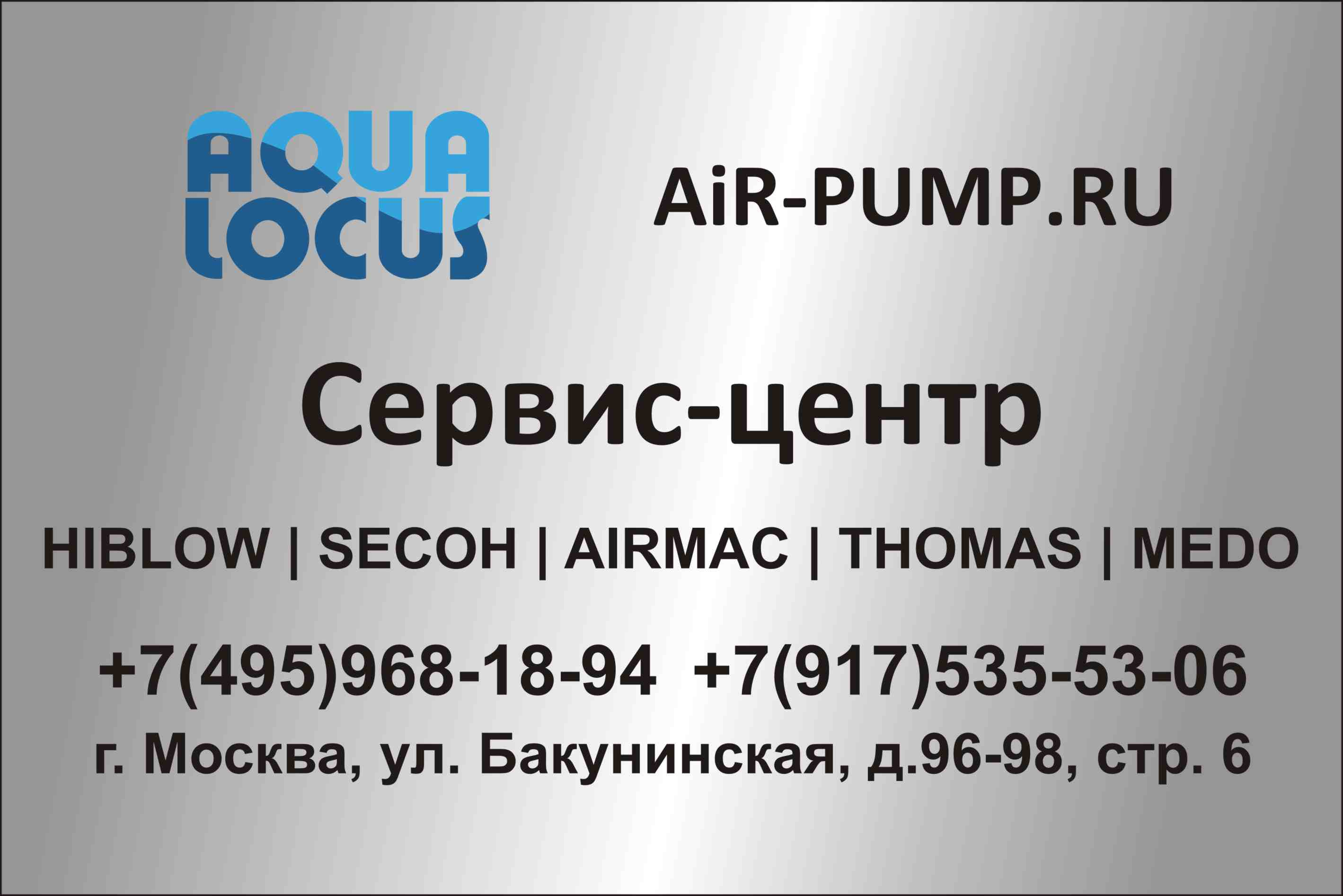 Ремонт air pump: HIBLOW, SECOH, AirMac, THOMAS, HAILEA, КИТ АЭРО